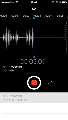 iPhone Sound Recorder