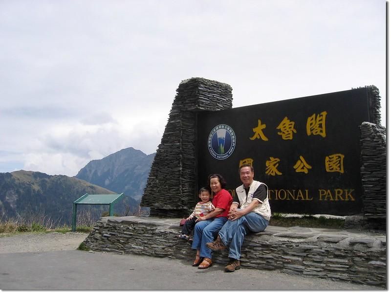 太魯閣國家公園(合歡山入口)
