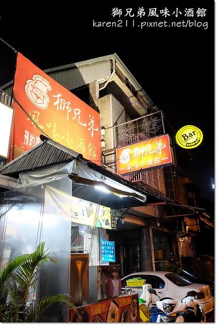 [台中。西區] 獅兄弟風味小酒館~蟹宴part2 @ 凱倫的拿鐵人蔘 ...