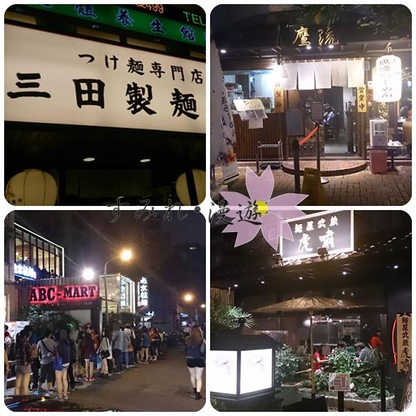 民以食為天-三田製麵所(忠孝敦化)20131012-2