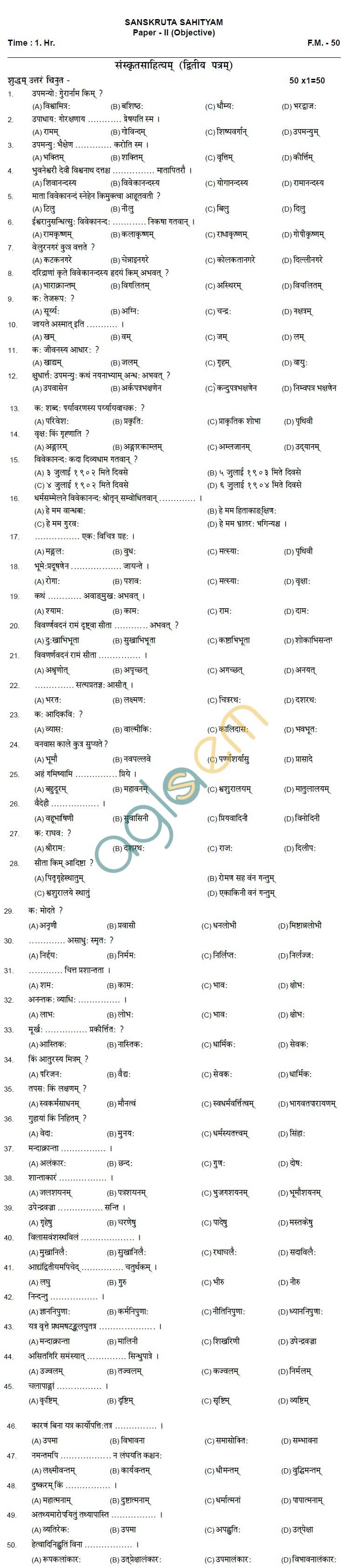 Odisha Board Sample Papers for Madhyama Sanskrit Exam 2014 - SHA