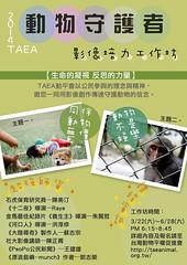 動物守護者影像培力工作坊簡章。(台灣動物平權促進會提供)