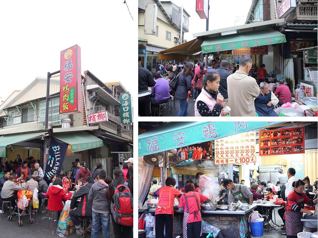 20140309雲林-福安鴨肉飯 (2)