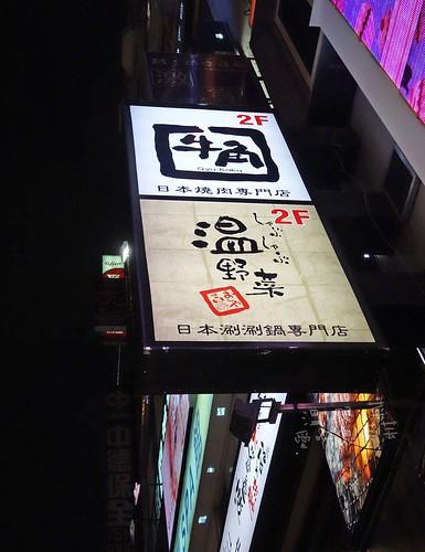 溫野菜_001.jpg