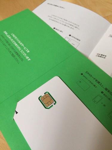 line-mobile-application-20