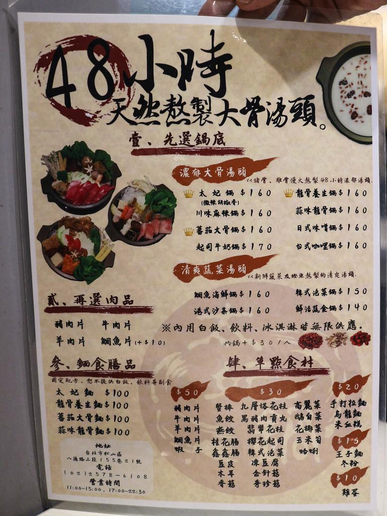 太妃鍋 小巨蛋 (5)