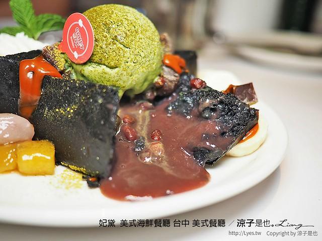 妃黛  美式海鮮餐廳 台中 美式餐廳 57