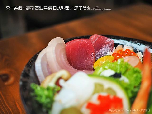 森一丼飯。壽司 高雄 平價 日式料理 23