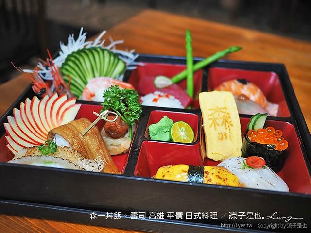 森一丼飯。壽司 高雄 平價 日式料理 30