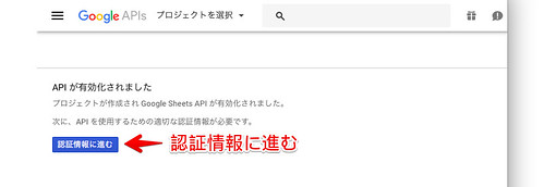 google-api-v4-quickstart-002