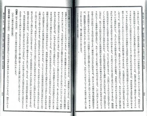 三原橋都議会答弁0