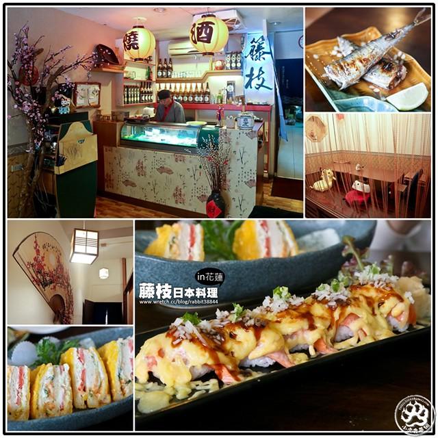花蓮藤枝日本料理 (2)