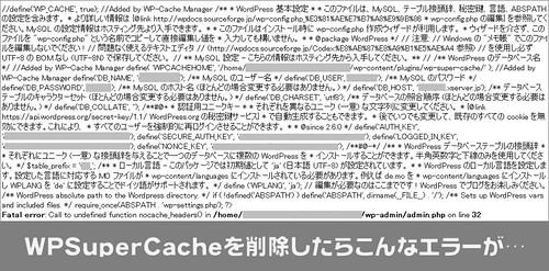 WPSuperCacheError.jpg