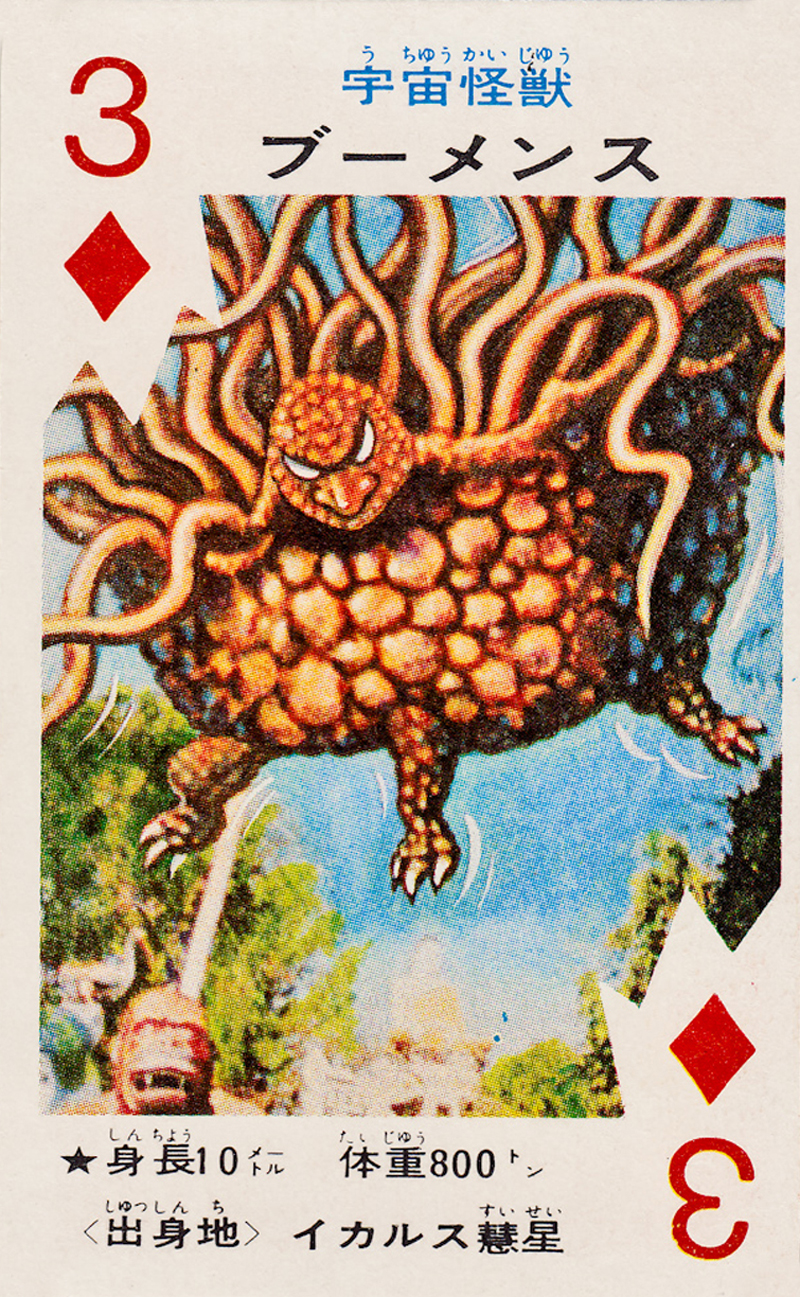 Pachimon Kaiju Cards - 34