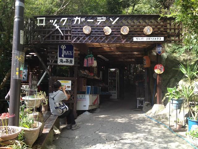 六甲山 ロックガーデン