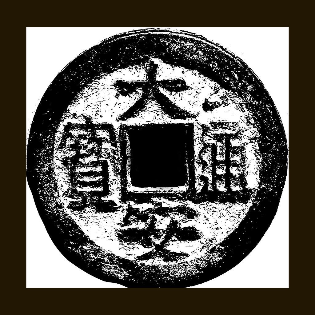 西夏 大安通寶 (2)1