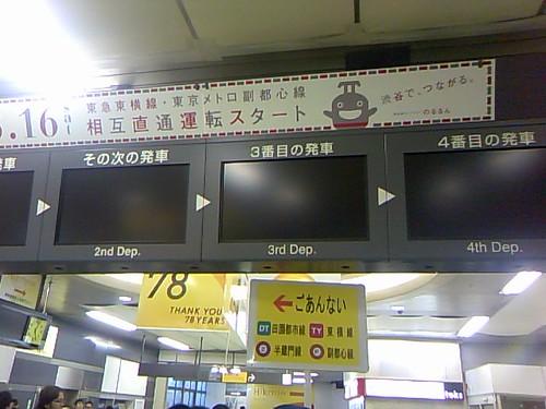 250316渋谷駅 (8)
