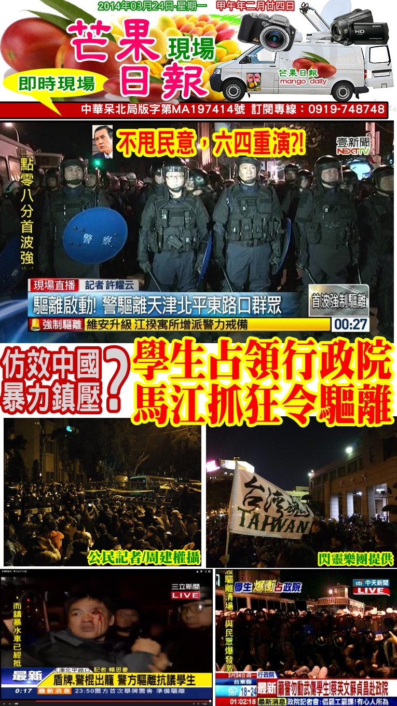 140324果早報--即時新聞--學生進佔行政院,馬江抓狂令驅離