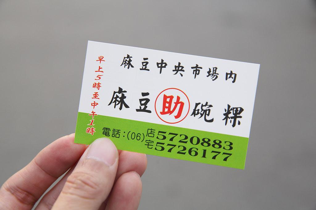 20140203麻豆-助仔碗粿 (8)