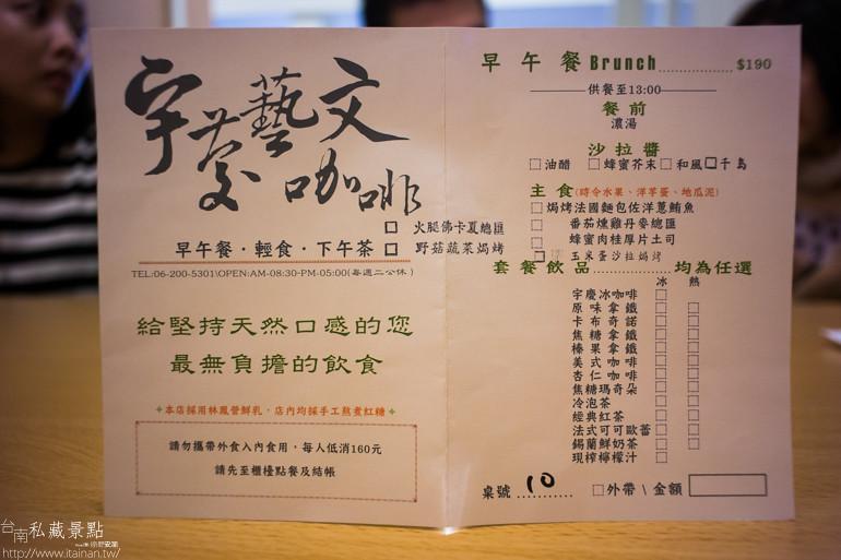 台南私藏景點--宇慶咖啡早午餐 (24)