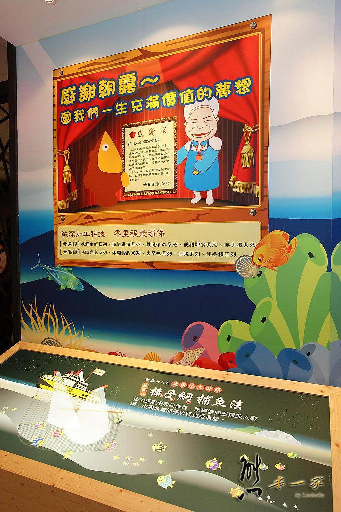 朝露魚舖觀光工廠|雲林斗六好吃好玩親子遊景點