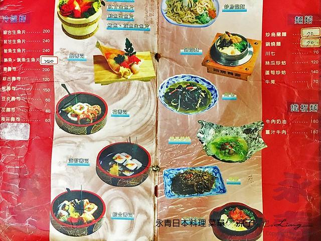 永青日本料理 菜單 5