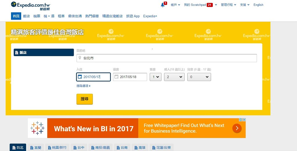 精選旅客評價最佳台灣飯店0517-0518-裁
