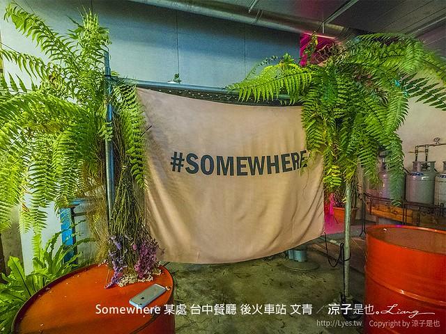 Somewhere 某處 台中餐廳 後火車站 文青 9
