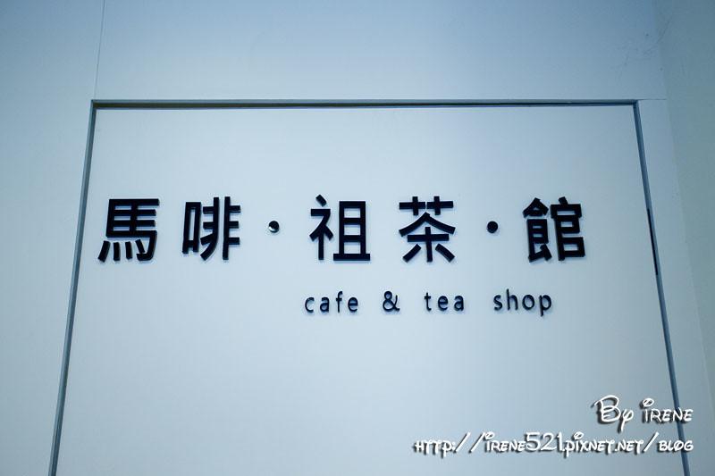 馬咖.祖茶.館