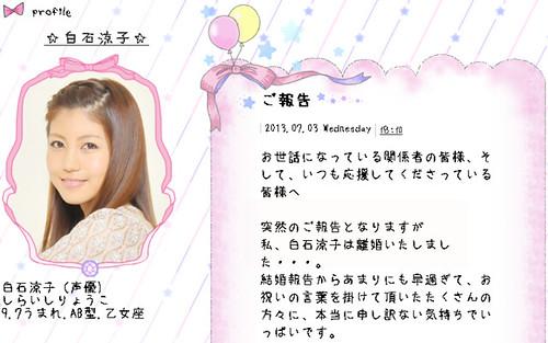 130704(2) - 女性聲優「白石涼子」昨天宣布離婚,結束短短300天的婚姻,業界好友一陣尷尬。 2 FINAL