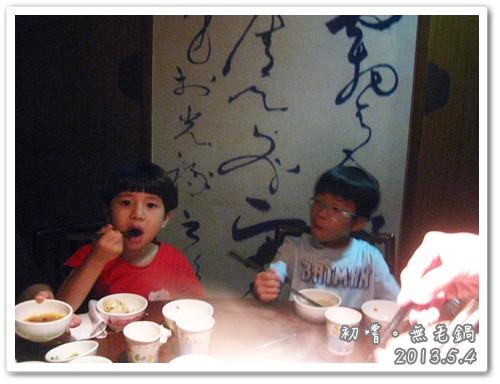 130504-餓了一直吃飯的孩子們