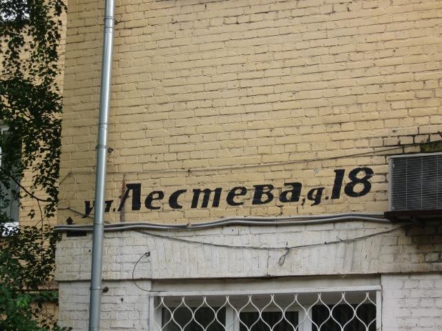 Дом-коммуна на ул. Лестева 11