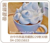 台中roundabout cafe