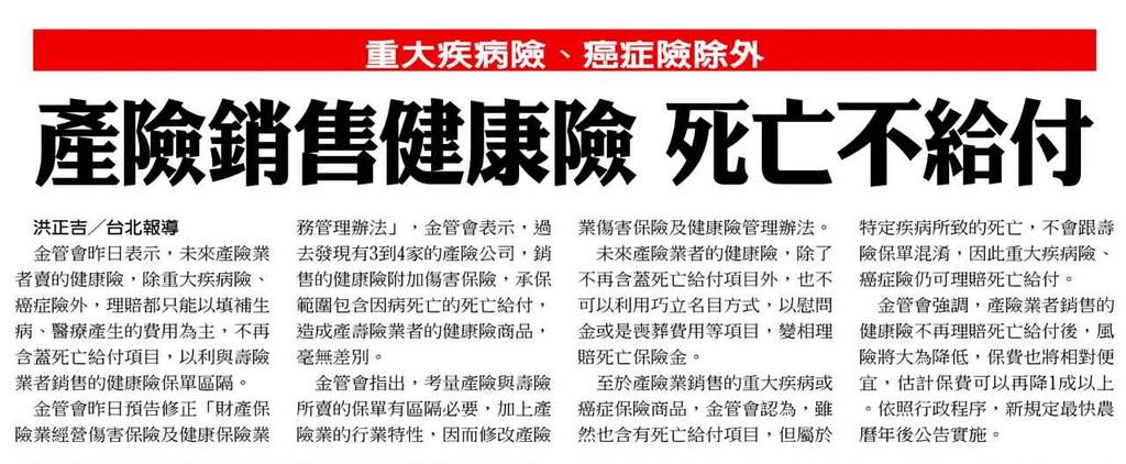 20140123[中國時報]產險銷售健康險 死亡不給付--重大疾病險、癌政險除外