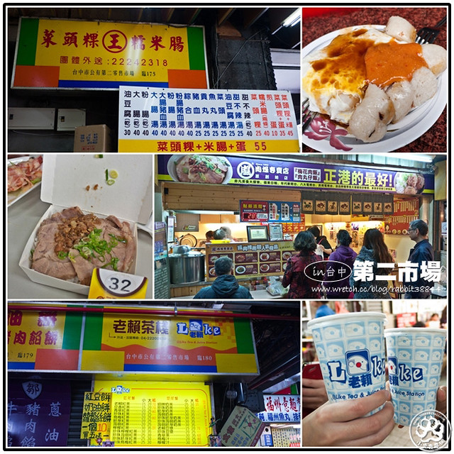 台中第二市場美食