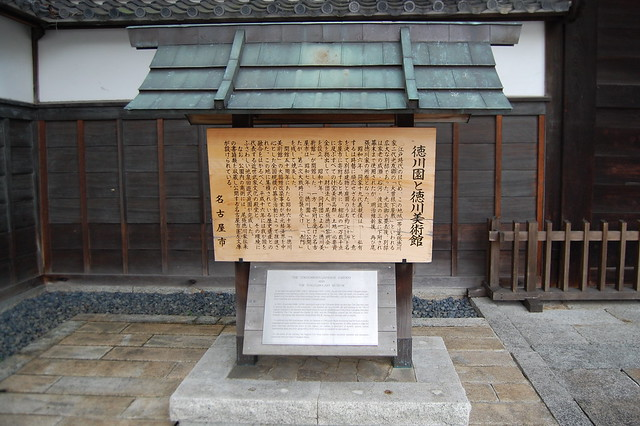 Nagoya : Tokugawa Art Museum