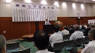 2013/7/18 県南七市治水大会