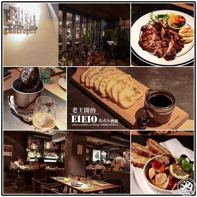 老王的Eieio美式小酒館