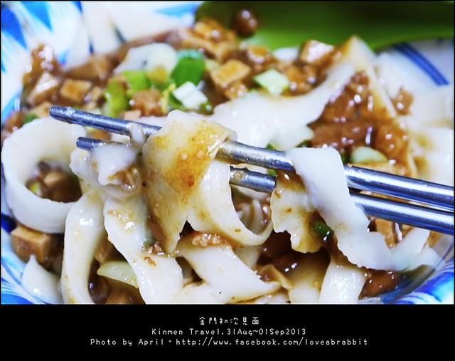 [金門]金門食記-喜相逢 超Q好好吃的刀削麵