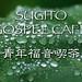 青年福音喫茶20131004.001