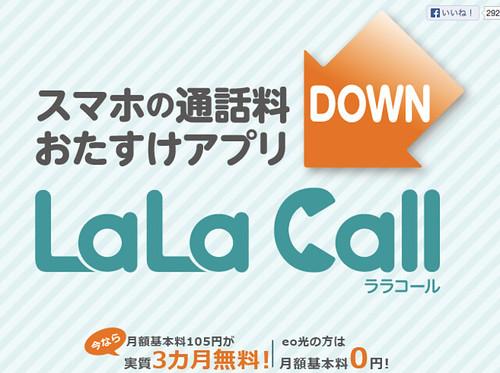 LaLa Call ?スマホの通話料DOWNおたすけアプリ?