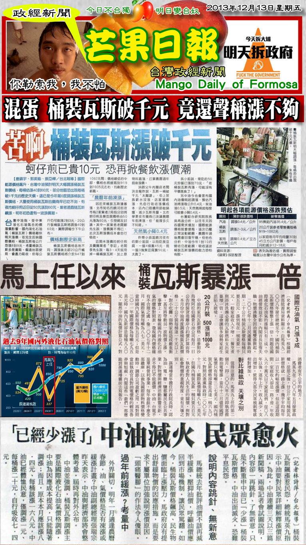 131213芒果日報--政經新聞-桶裝瓦斯破千元,竟還聲稱漲不夠