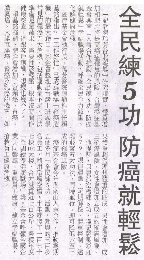 20131212[人間福報]全民練5功 防癌就輕鬆