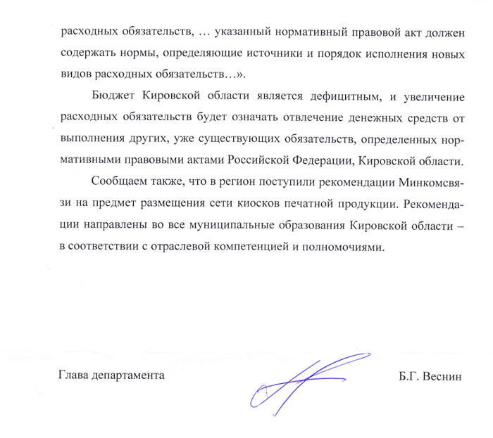 kirov-dostavka-02