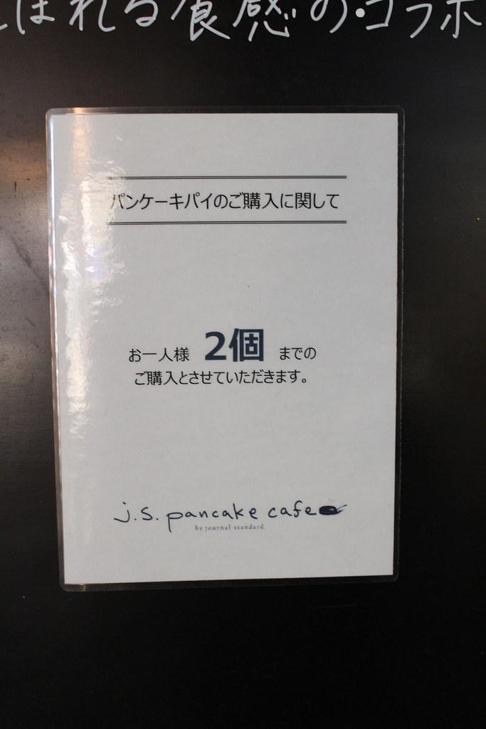 JSパンケーキカフェ店頭3