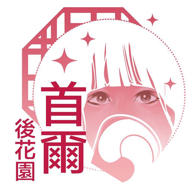 shou_er_hou_hua_yuan_min_su_