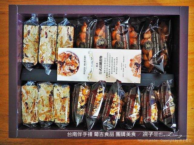 台南葡吉食品 經典3好禮 3