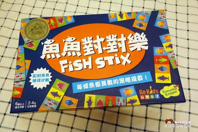 魚魚對對樂 (12).JPG