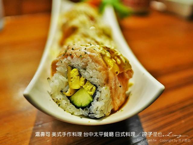 滬壽司 美式手作料理 台中太平餐廳 日式料理 7