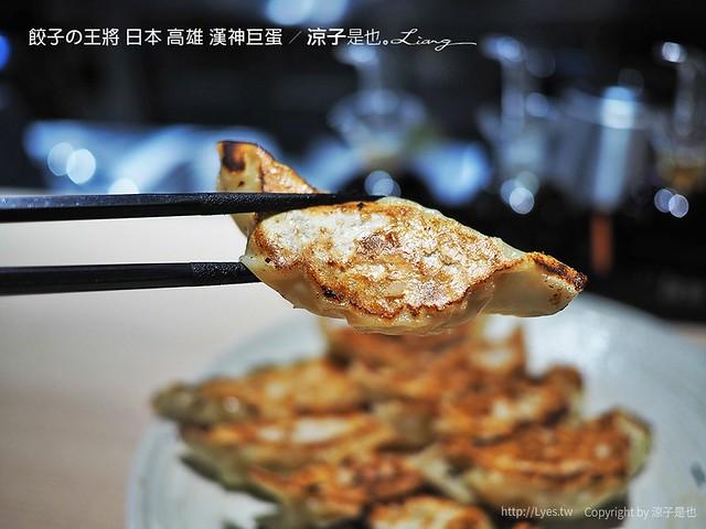餃子の王將 日本 高雄 漢神巨蛋 45